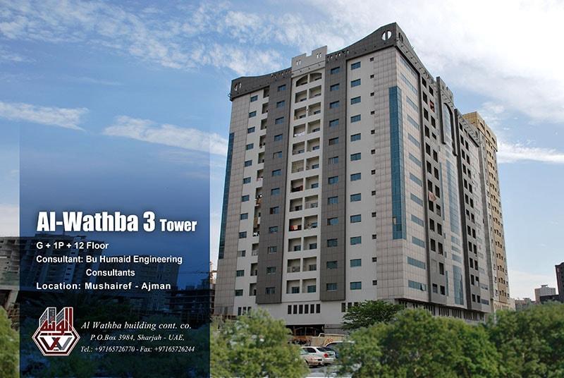 Al-Wathba 3 Tower 1-min